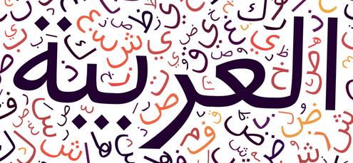 Mon Dandy - Conseils pratiques pour apprendre l'arabe (2)